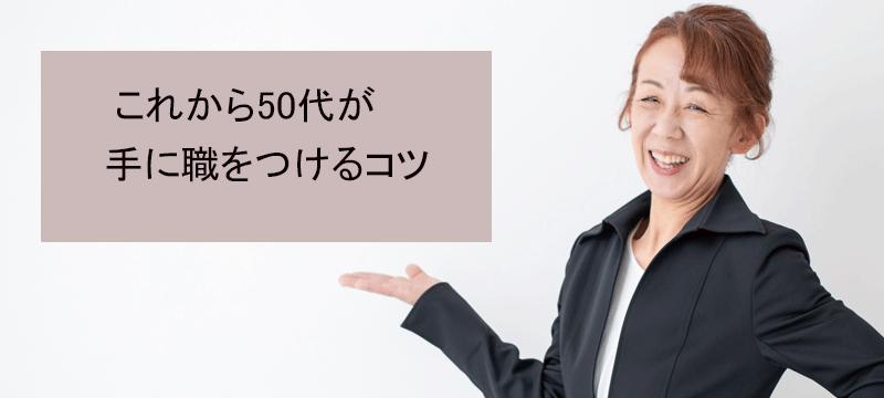 50代が手に職をつける際のポイント